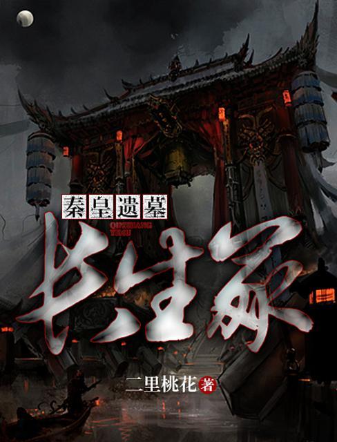 秦皇遺墓:長生冢