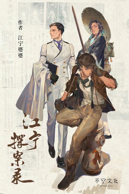 江宁探案录Ⅰ