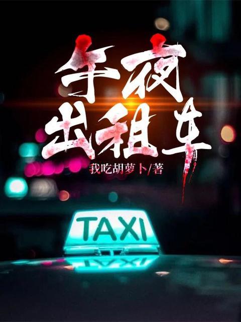 午夜出租车