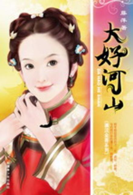 大好河山(滿漢全喜系列)