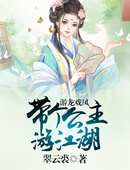 游龙戏凤:带个公主游江湖