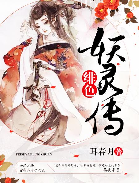 绯色·妖灵传