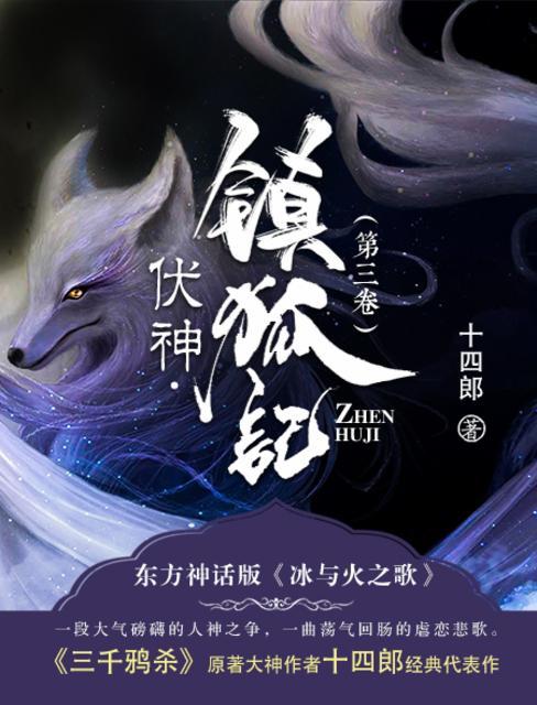 伏神·镇狐记(第3卷)