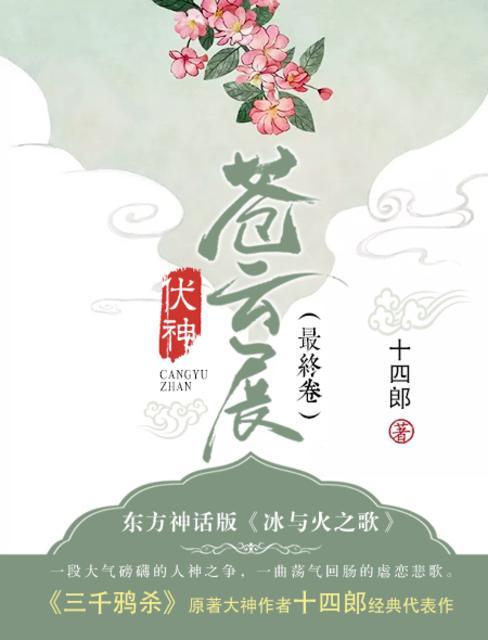 伏神·苍云展(最终卷)