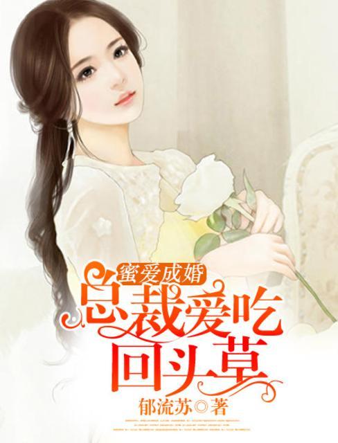 蜜爱成婚:总裁爱吃回头草