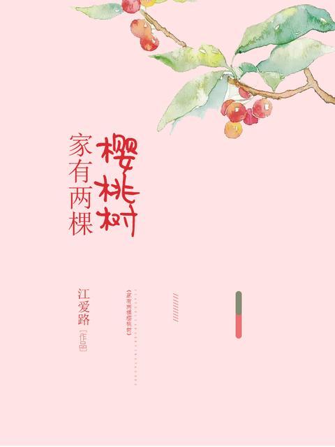 家有两棵樱桃树