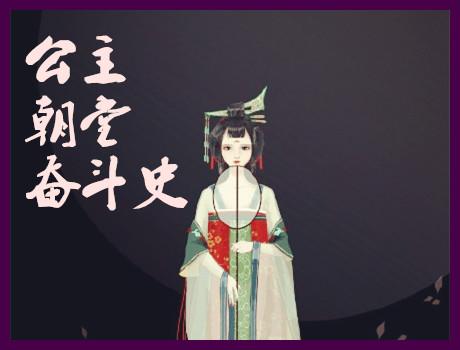 公主朝堂奋斗史